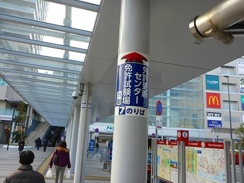 運転 免許 センター 明石 一般財団法人 兵庫県交通安全協会